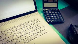 外構工事の見積もりをしているノートパソコンと電卓